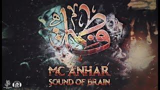 اقوة اغنية راب انتحار حزينة 😢 مبكية    فاطمة    Mc Anhar & Sallah Alnajim