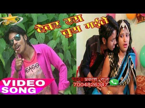 Xxx Mp4 2018 का सबसे हॉट विडियो देवर रस चूस गईले Dewar Ras Chus Gaele Prakash Raj Super Hot Video 2018 3gp Sex