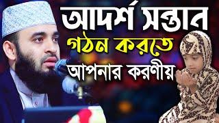 New Bangla waj Mahfil 2018 হযরত মাওলানা মিজানুর রহমান আল আজহারী Maulana Mizanur Rahman Al Azhari