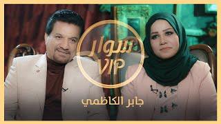 الشاعر والاديب جابر الكاظمي - في برنامج #سوار VIP