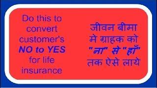 Do this to convert customer's NO to YES for life Insurance बीमा में ग्राहक को ना से हाँ तक ऐसे लाये