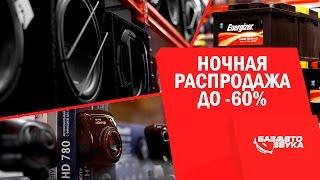 Главная распродажа года! Скидки до -60% на ВСЕ! Ночь распродаж. Avtozvuk.ua