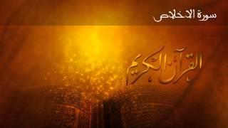 القران الكريم: سورة الاخلاص | الشيخ صلاح بو خاطر | Eng sub