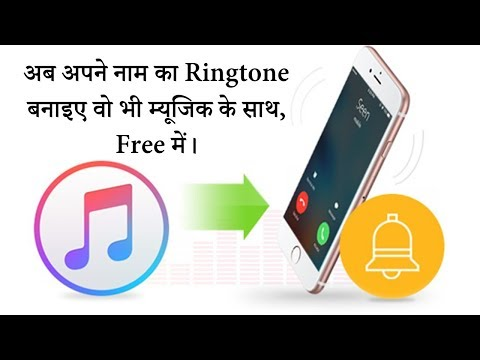 Xxx Mp4 How To Make Ringtone Of Your Name With Music Absolutely Free Amp For All Devices 3gp Sex