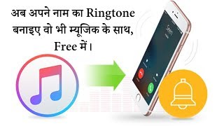 How to Make Ringtone of Your Name with Music | Absolutely Free & For All Devices