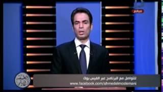 برنامج الطبعة الأولى مع أحمد المسلماني حلقة 20-11-2017 الحلقة كاملة