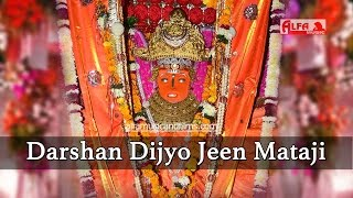 Marwadi Bhajan Rajasthani | Darshan Dijyo Jeen Mataji | Jeen Mata | Rajasthani Songs | Alfa Music
