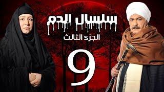 Selsal El Dam Part 3 Eps  | 9 | مسلسل سلسال الدم الجزء الثالث الحلقة