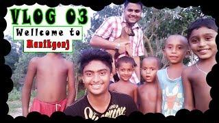 Bangla funny Video 2017||Manikgonj Jomidar Bari||Sheikh Sakif|||VLOG 3|||Bangali TheVampier