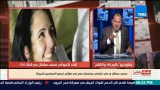 الديهي: محمد سلطان وعلي خفاجي يهاجمان مصر في مؤتمر تجمع المسلمين بأمريكا