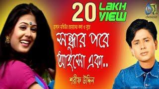 Sondhar Pore । Sharif Uddin । Bangla New Folk Song