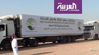 مساعدات مركز الملك سلمان للإغاثة إلى اليمن