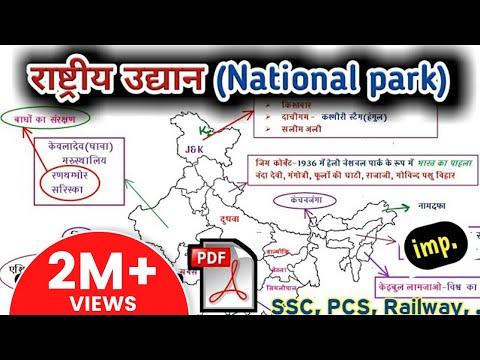 Xxx Mp4 राष्ट्रीय उद्यान National Park Gk Trick Important National Park Of India SSC UPPCS 3gp Sex