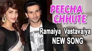 Peecha Chhute Ramaiya Vastavaiya NEW SONG OUT