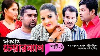 Bangla New Natok | Varprapto Chairman | Shahin, Shahriar Nazim Joy, Humaira Himu | Episode-1