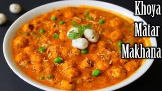 Khoya Matar Makhana Recipe | Super Delicious Lotus Seeds Recipe | How to Make Khoya Matar Makhana