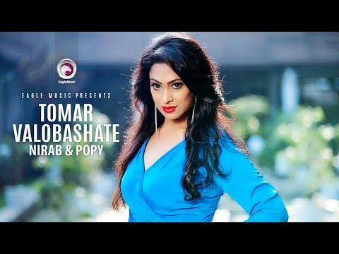 Xxx Mp4 Tomar Valobasate Bangla Movie Song Nirab Popy Full Video Song 3gp Sex