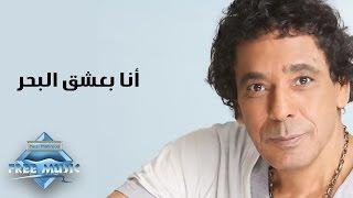 Mohamed Mounir - Ana Bashak El Bahar   محمد منير -  أنا بعشق البحر