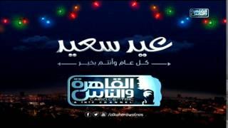 أهلا أهلا بالعيد .. مرحب مرحب بالعيد #القاهرة_والناس
