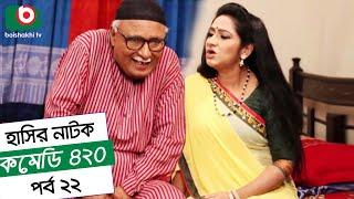Dom Fatano Hashir Natok - Comedy 420 | EP - 22 | Mir Sabbir, Ahona , Siddik