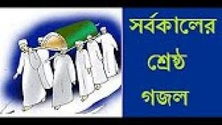 Bangla Islamic Song 2016 - Tumi Lahuter Mehman - Bangla Gojol 2016