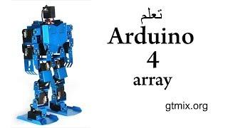 تعلم الاوردوينو arduino - 4 - المصفوفه array