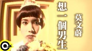 莫文蔚 Karen Mok【想一個男生 Thinking Of Him】Official Music Video