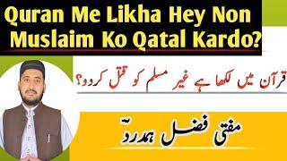 Quran Me Likha He Ghair Muslims Ko Khatam Kar do?   Mufti Fazal Hamdard