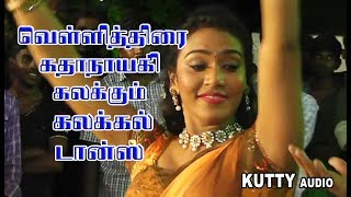 Tamil Record Dance 2016 / Latest tamilnadu village aadal padal dance / Indian Record Dance 2016  295