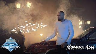 Mohamed Alaa - Khodly Haky Mnk (Music Video) | (محمد علاء - خدلي حقي منك (فيديو كليب