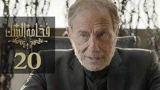 Fakhamet Al Shak Episode 20 - مسلسل فخامة الشك الحلقة 20
