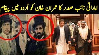 UAE Vise President Message In Urdu For Prime Minister Imran Khan   Imran Khan UAE Visit 2018