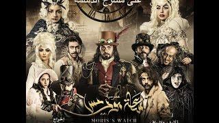 مسرحية ساعة موريس moris watch play