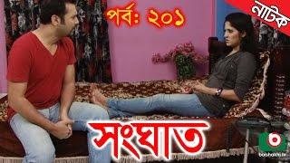 Bangla Natok   Shonghat   EP - 201   Ahmed Sharif, Shahed, Humayra Himu, Moutushi, Bonna Mirza