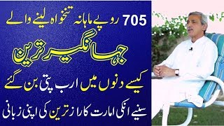 How Jahangir Khan Tareen Become Milliner in Few Years || Jahangir Tareen Interview