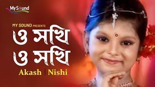 O Sokhe O Sokhe | Nishi/Akash | Bangla New Song | Mysound BD