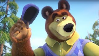 Маша и Медведь - Спокойствие, только спокойствие! 😜 (Всё равно поиграем!)