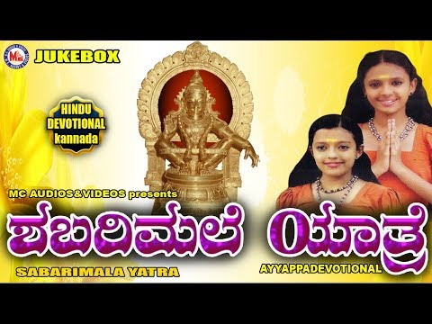 Sabarimala Yatra | Ayyappa Devotional Songs Kannada | Hindu devotional Songs Kannada