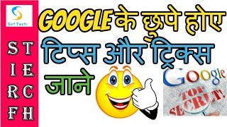 Hidden Google Tricks and Secret Search (Hindi) 2016