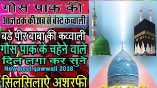 New qawwali Bagdad sharif very heart touching song 2018 gaus_azam_dastgir by gaus pak ki qawali