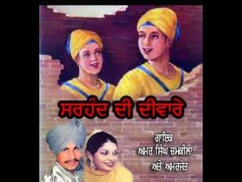 Xxx Mp4 Amar Singh Chamkila Amarjot Sarhand Dee Deeware Full Video Song Original Audio 3gp Sex