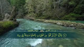 سورة المؤمنون بصوت القارئ رعد بن محمد الكردي وفقه الله