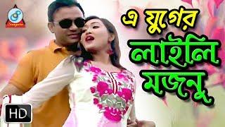এ যুগের লাইলি মজনু - E Juger Laily Mojnu | Full Bangla Natok