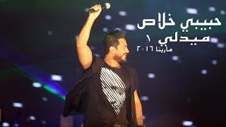 حبيبي خلاص .. ميدلي ١ - تامر حسني ..Habibi Khalas .. mix 1 .. Tamer Hosny / Marina 2016