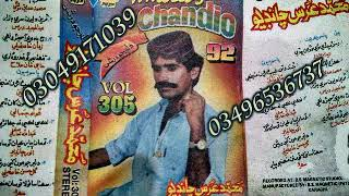 Urs Chandio Old Vol 305 Songs Tuhnjo Tho Gam Tavak Ali Bozdar