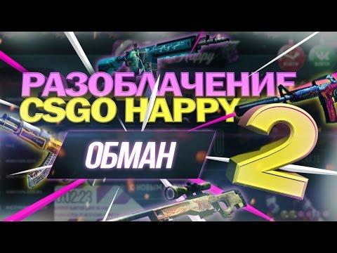 CSGO-HAPPY.RU - ОБМАН  [ЧАСТЬ 2]