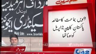 42 Breaking: Lahore Board incompetence, 9th class Pakistan Studies paper leak out