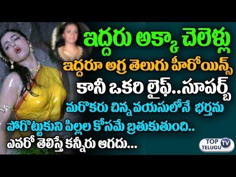 ఈ హీరోయిన్ కన్నీటి గాధను చూస్తే ఏడవాల్సిందే | Actress Bhanu Priya Sister Shanthi Priya Life Story