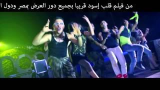 مهرجان تاكسى من فيلم قلب اسود تيم المصراوية وائل بيبو والمنسى وائل المصرى