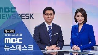[LIVE] MBC 뉴스데스크 2018년 02월 05일